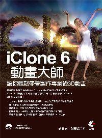 iClone6動畫大師:讓你輕鬆學會製作專業級3D動畫