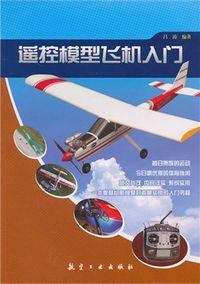 遙控模型飛機入門