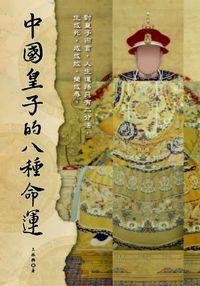 中國皇子的八種命運