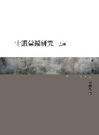十韻彙編研究. 上