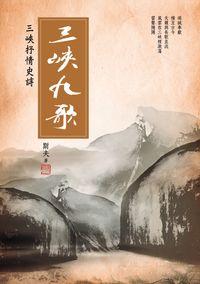 三峽九歌:三峽抒情史詩