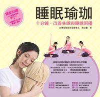 睡眠瑜珈 [有聲書]:十分鐘,改善失眠與睡眠困擾