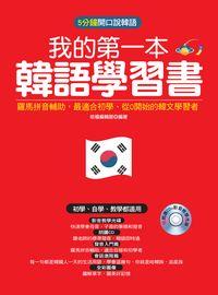 我的第一本韓語學習書 [有聲書]
