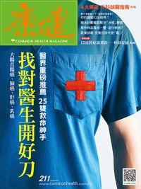 康健 [第211期]:找對醫生開好刀