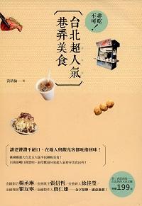 非吃不可!台北超人氣巷弄美食