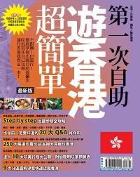 第一次自助遊香港超簡單