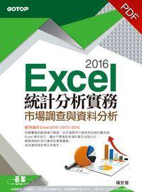 Excel 2016統計分析實務:市場調查與資料分析