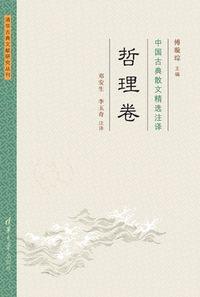 中國古典散文精選注譯, 哲理卷