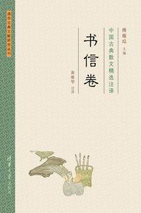 中國古典散文精選注譯, 書信卷