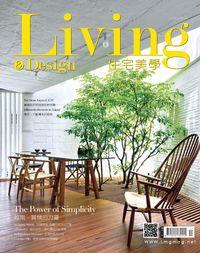 Living & design 住宅美學 [第86期]:The Power of Simplicity 越南.質樸的力量