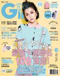 Girl愛女生 [第184期]:最強卡通聯名109發!