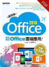 跟我學Office 2016:盡情體驗Office雲端應用