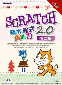 Scratch 2.0積木.程式.創造力