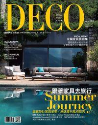 DECO居家 [第164期]:Summer Journey 跟著家具去旅行