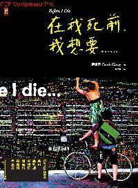 在我死前,我想要......