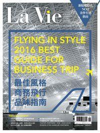 La Vie [第146期]:最佳風格 商務飛行 品味指南