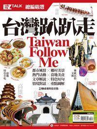 台灣趴趴走 [有聲書]:總編嚴選