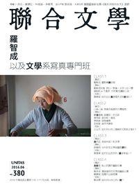 聯合文學 [第380期]:羅智成 以及文學系寫真專門班