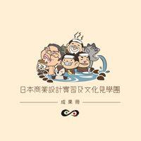 臺北市日本商業設計實習及文化見學團成果冊(104年度)