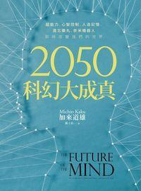 2050科幻大成真:超能力、心智控制、人造記憶、遺忘藥丸、奈米機器人即將改變我們的世界
