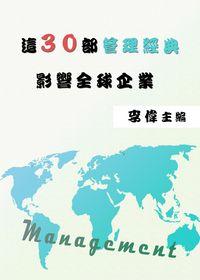 這30部管理經典影響全球企業