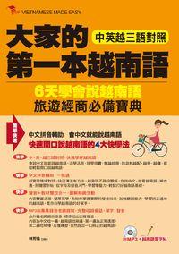 大家的第一本越南語 [有聲書]:6天學會說越南語旅遊經商必備寶典