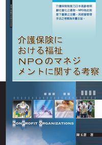 日本介護保險制度下福祉NPO之經營管理