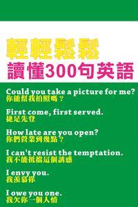 輕輕鬆鬆讀懂300句英語