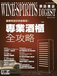 酒訊雜誌 [第120期]:專業酒櫃全攻略