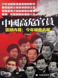 中國高危官員