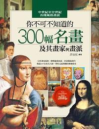 你不可不知道的300幅名畫及其畫家與畫派