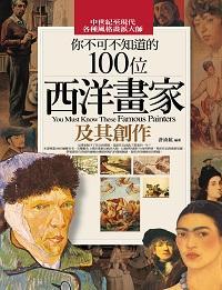 你不可不知道的100位西洋畫家及其創作