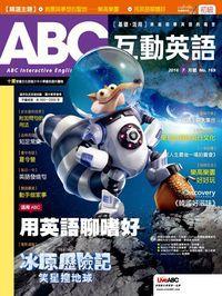 ABC互動英語 [第169期] [有聲書]:用英語聊嗜好