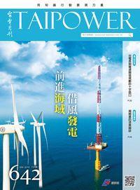 台電月刊 [第642期]:前進海域 借風發電