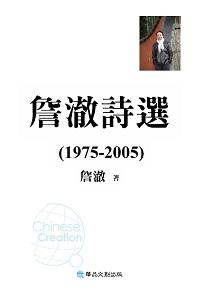 詹澈詩選(1975-2005)