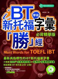 iBT新托福學術字彙「勝」經 [有聲書]:必背精華版