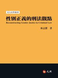 性別正義的刑法觀點