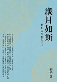 歲月如斯:趙怡兩岸札記. 二