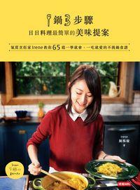 1鍋3步驟, 日日料理最簡單的美味提案:氣質烹飪家Irene教你65道一學就會、一吃就愛的不挑鍋食譜