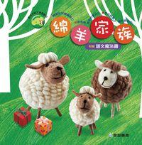 綿羊家族 [有聲書]