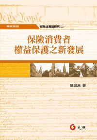 保險法專題硏究. 二, 保險消費者權益保護之新發展