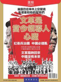 匯報 [總第26輯]:文革是當今領導人心魔