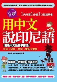 用中文說印尼語 [有聲書]:簡易中文注音學習法