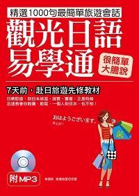 觀光日語易學通 [有聲書]:很簡單大膽說