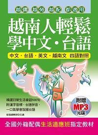 越南人輕鬆學中文.台語 [有聲書]