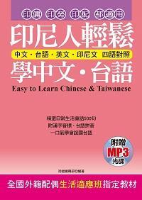 印尼人輕鬆學中文.台語 [有聲書]