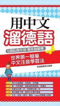 用中文溜德語:世界第一簡單 中文注音學習法