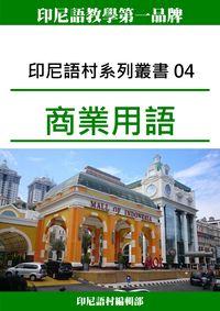 印尼語村系列叢書. 04, 商業用語