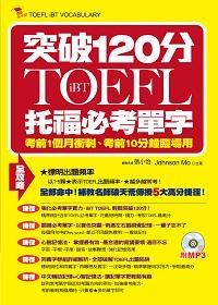 iBT TOEFL托福必考單字 [有聲書]:突破120分:考前1個月衝刺、考前10分鐘臨場用