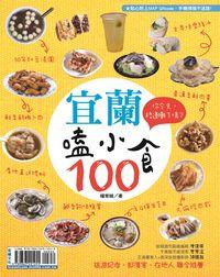 宜蘭嗑小食100